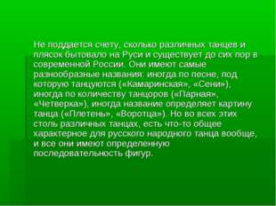 Не поддается счету, сколько различных танцев и плясок бытовало на Руси и сущ
