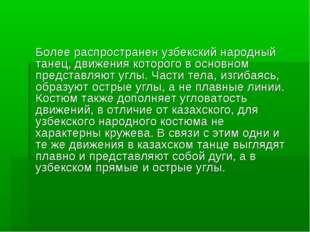 Более распространен узбекский народный танец, движения которого в основном п