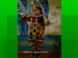 Узбекский народный танец