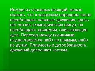 Исходя из основных позиций, можно сказать, что в казахском народном танце пр