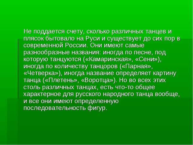Не поддается счету, сколько различных танцев и плясок бытовало на Руси и сущ...