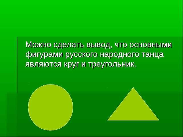 Можно сделать вывод, что основными фигурами русского народного танца являютс...
