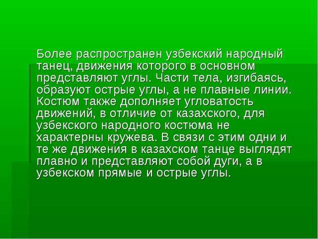 Более распространен узбекский народный танец, движения которого в основном п...