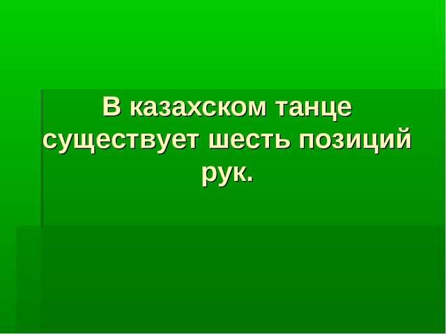 В казахском танце существует шесть позиций рук.