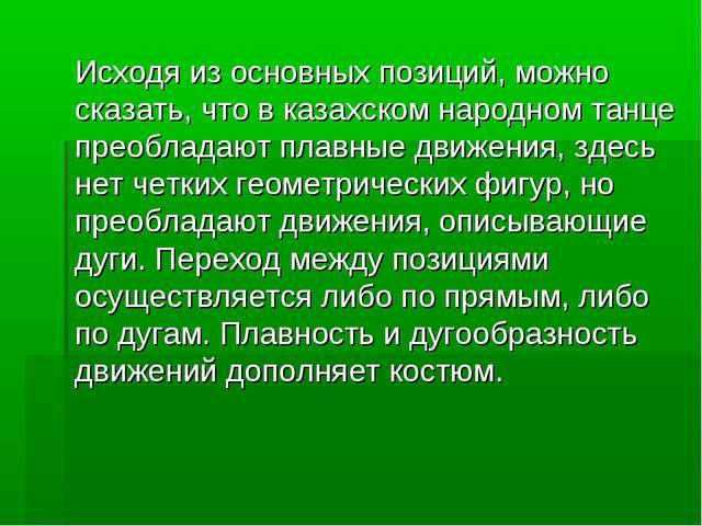Исходя из основных позиций, можно сказать, что в казахском народном танце пр...