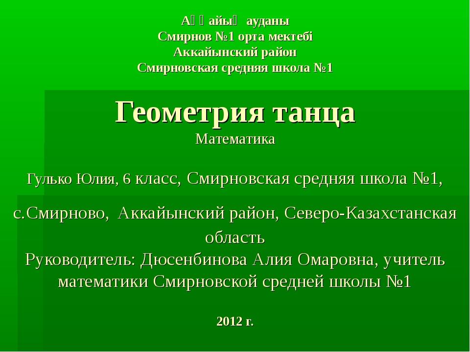 Аққайың ауданы Смирнов №1 орта мектебі Аккайынский район Смирновская средняя...