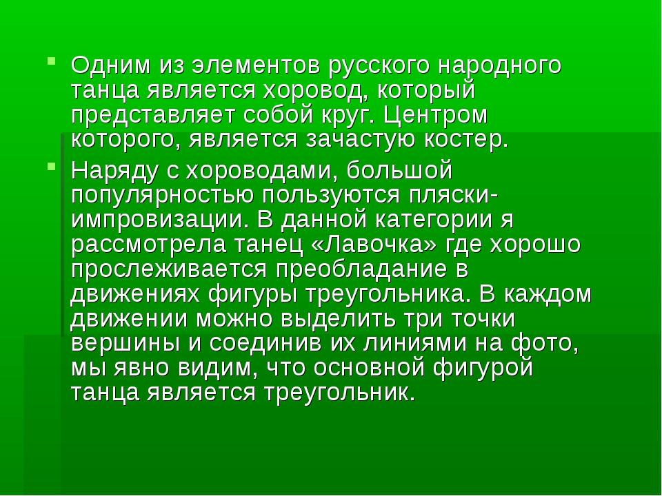 Одним из элементов русского народного танца является хоровод, который предста...