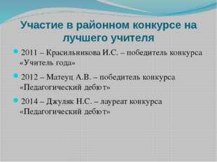 Участие в районном конкурсе на лучшего учителя 2011 – Красильникова И.С. – по
