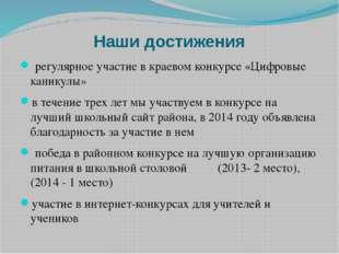 Наши достижения регулярное участие в краевом конкурсе «Цифровые каникулы» в т