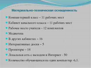 Компьютерный класс – 11 рабочих мест Кабинет начального класса – 11 рабочих м
