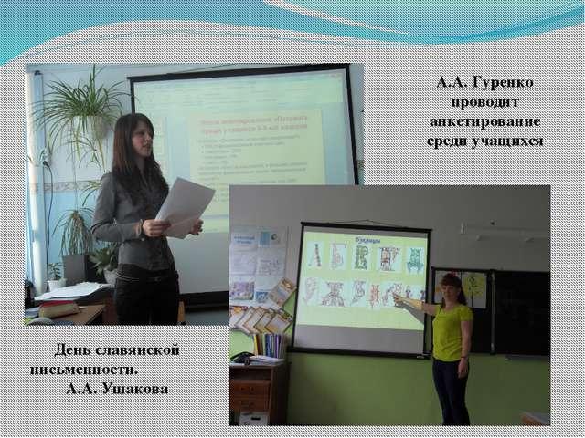 А.А. Гуренко проводит анкетирование среди учащихся День славянской письменно...
