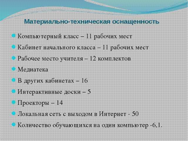 Компьютерный класс – 11 рабочих мест Кабинет начального класса – 11 рабочих м...