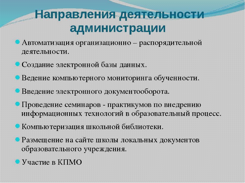 Направления деятельности администрации Автоматизация организационно – распоря...