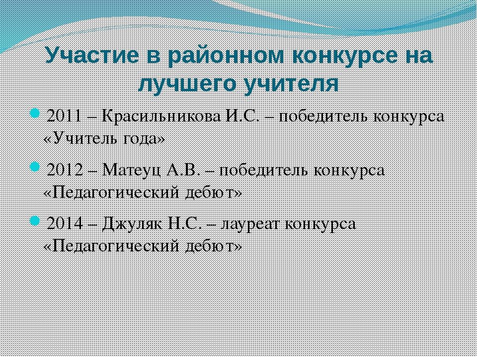 Участие в районном конкурсе на лучшего учителя 2011 – Красильникова И.С. – по...