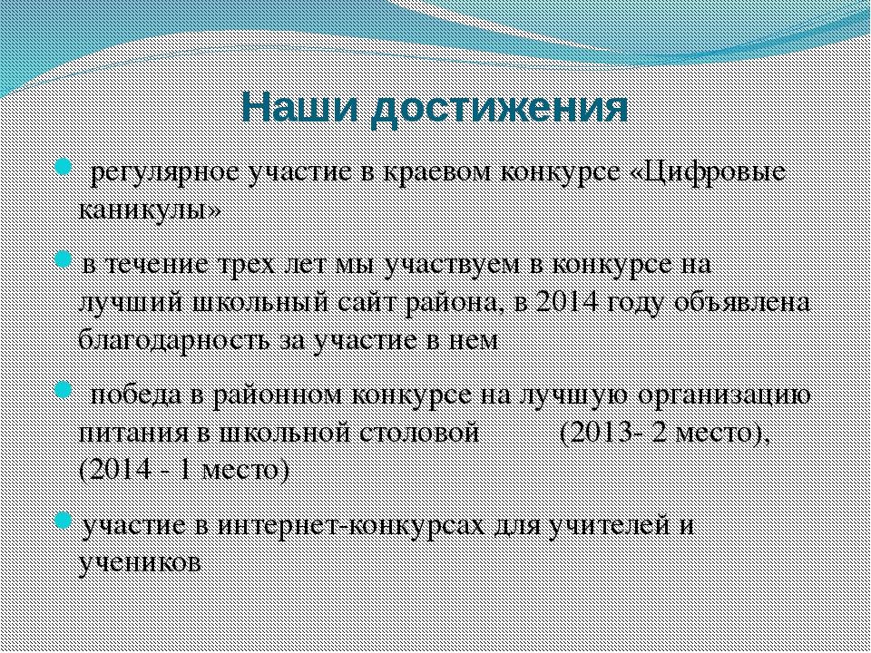 Наши достижения регулярное участие в краевом конкурсе «Цифровые каникулы» в т...