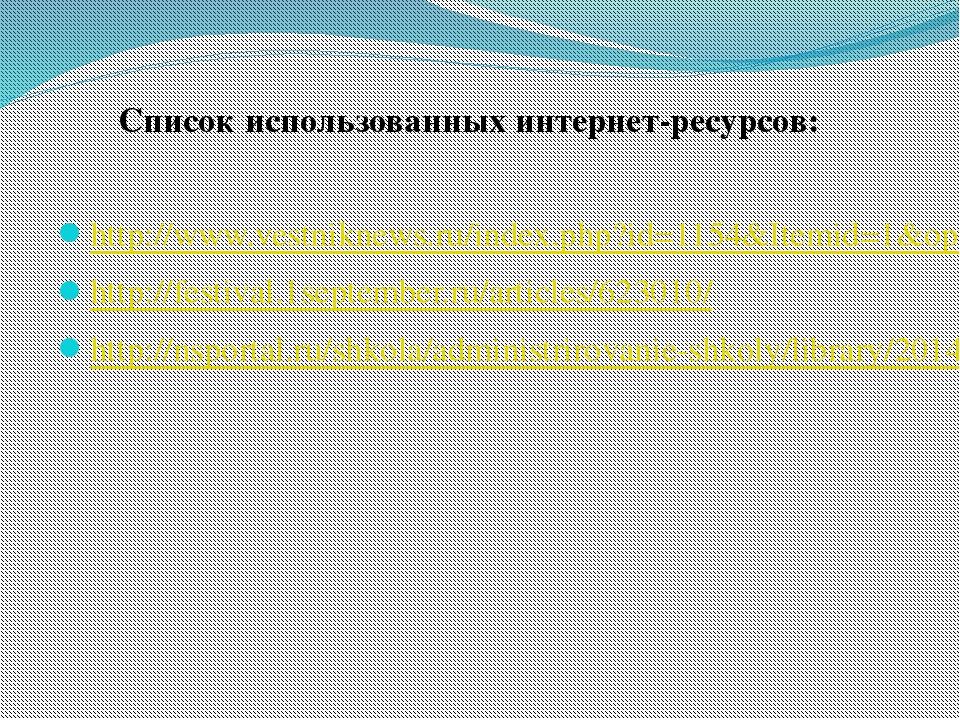 Список использованных интернет-ресурсов: http://www.vestniknews.ru/index.php...