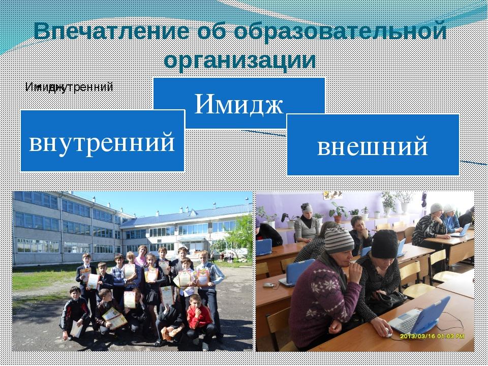 Впечатление об образовательной организации