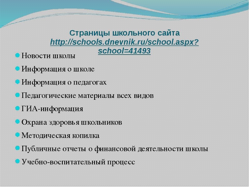 Страницы школьного сайта http://schools.dnevnik.ru/school.aspx? school=41493...