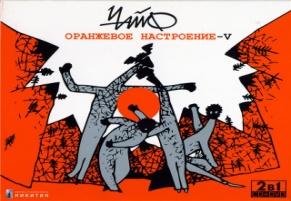 http://anywaytrip.ru/wp-content/uploads/2011/12/oranzhevoe-nastroenie.jpg