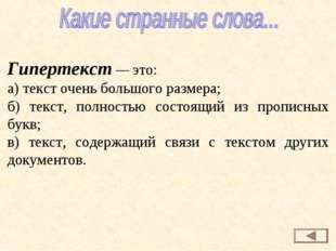 Гипертекст — это: а) текст очень большого размера; б) текст, полностью состоя