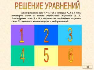 Даны уравнения вида Х = А + В, в которых Х, А и В есть некоторое слово, а та