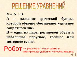 Х = А + В. А – название греческой буквы, которой обычно обозначают удельное с