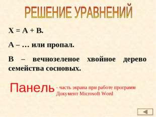Х = А + В. А – … или пропал. В – вечнозеленое хвойное дерево семейства соснов