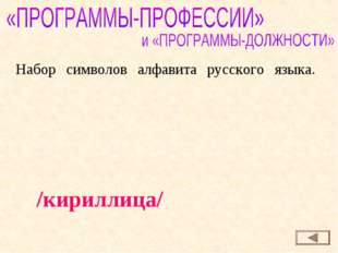 /кириллица/ Набор символов алфавита русского языка.