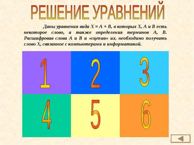 Даны уравнения вида Х = А + В, в которых Х, А и В есть некоторое слово, а та...