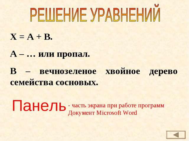 Х = А + В. А – … или пропал. В – вечнозеленое хвойное дерево семейства соснов...