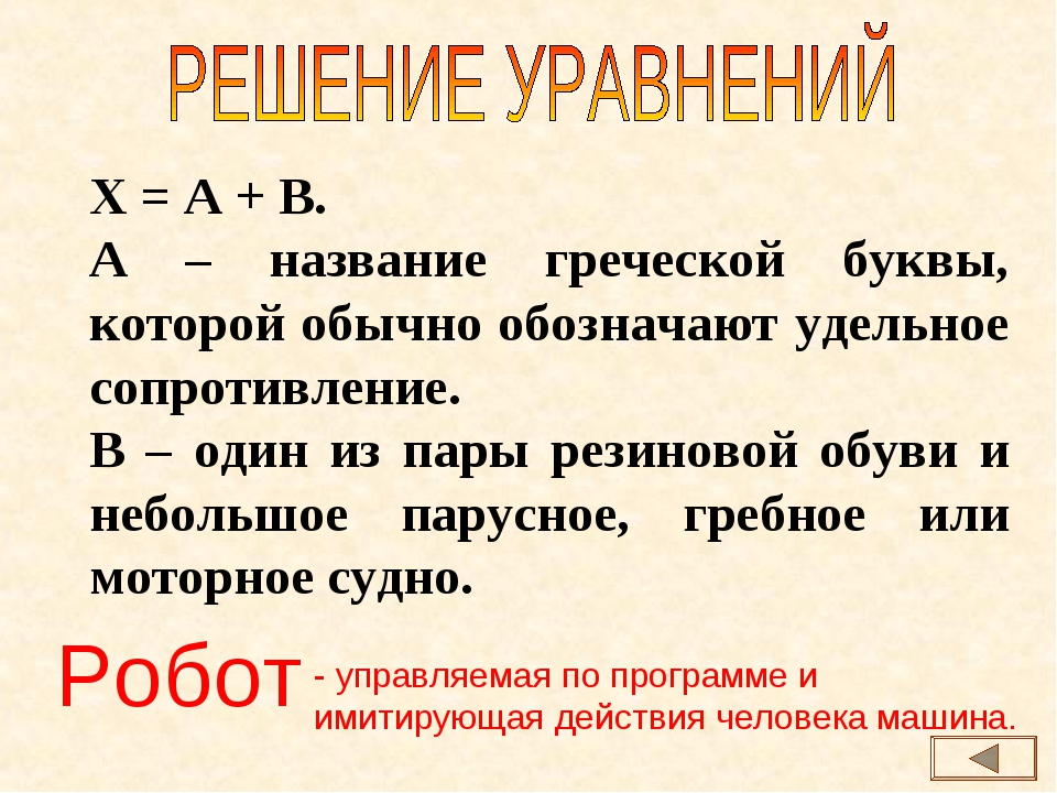 Х = А + В. А – название греческой буквы, которой обычно обозначают удельное с...