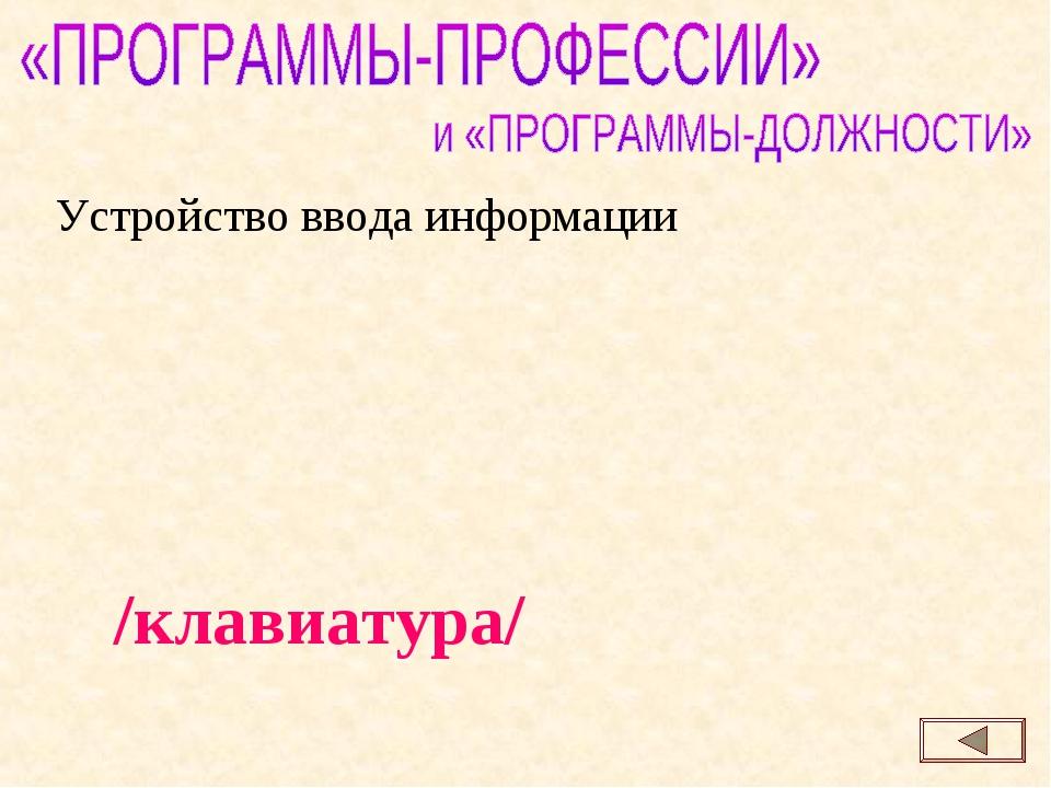 /клавиатура/ Устройство ввода информации