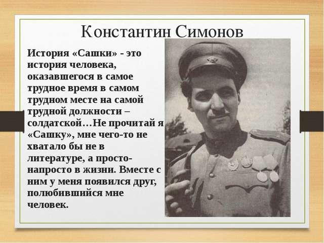 Константин Симонов История «Сашки» - это история человека, оказавшегося в сам...