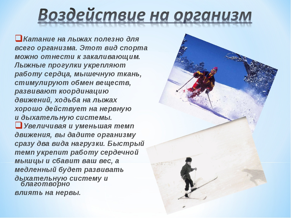 Катание на лыжах полезно для всего организма. Этот вид спорта можно отнести к...