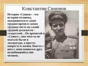 Константин Симонов История «Сашки» - это история человека, оказавшегося в сам