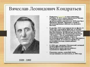 Вячеслав Леонидович Кондратьев Родился в Полтаве в семье инженера-путейца. В