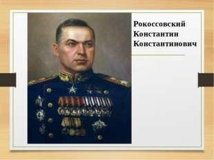 Рокоссовский Константин Константинович