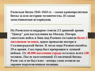 Ржевская битва 1941-1943 гг. - самая кровопролитная битва за всю историю чело