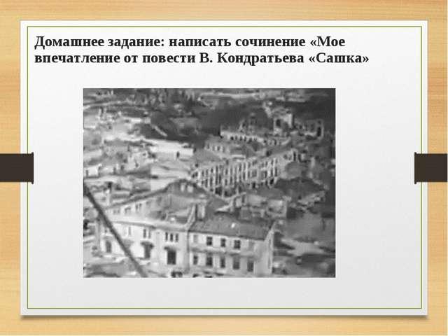 Домашнее задание: написать сочинение «Мое впечатление от повести В. Кондратье...