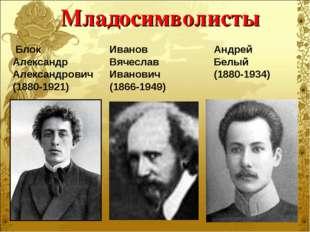 Младосимволисты Блок Александр Александрович (1880-1921) Андрей Белый (1880-1