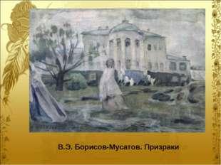 В.Э. Борисов-Мусатов. Призраки