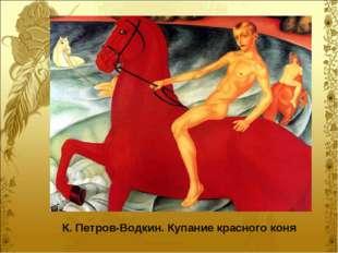 К. Петров-Водкин. Купание красного коня