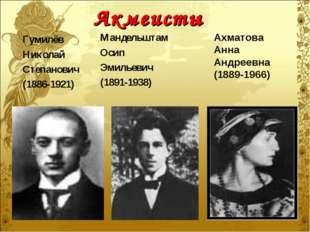 Акмеисты Гумилёв Николай Степанович (1886-1921) Мандельштам Осип Эмильевич (1