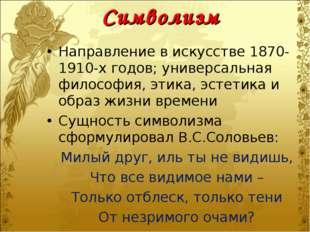 Символизм Направление в искусстве 1870-1910-х годов; универсальная философия,