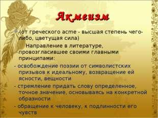 Акмеизм (от греческого аcme - высшая степень чего-либо, цветущая сила) Направ