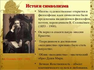 Истоки символизма Многие художественные открытия и философские идеи символизм