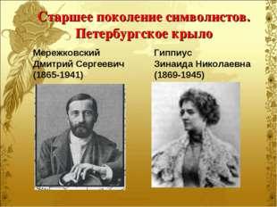 Старшее поколение символистов. Петербургское крыло Мережковский Дмитрий Серге