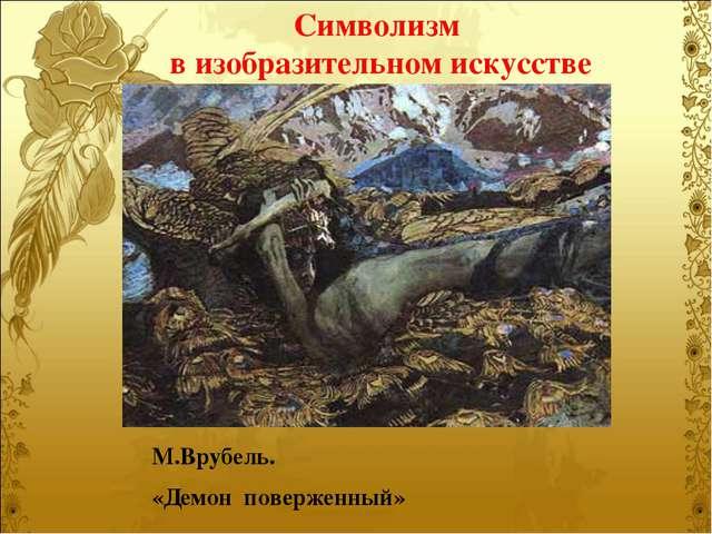 М.Врубель. «Демон поверженный» Символизм в изобразительном искусстве