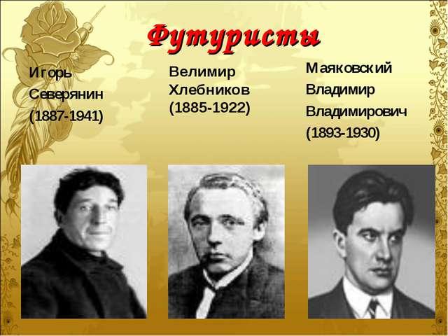 Футуристы Игорь Северянин (1887-1941) Маяковский Владимир Владимирович (1893-...