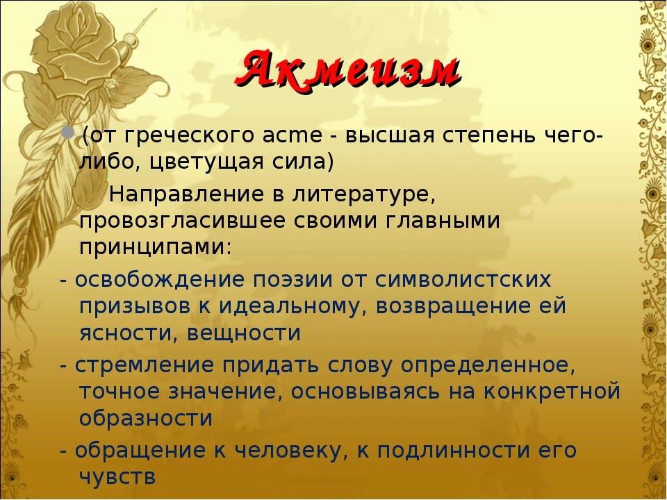 Акмеизм (от греческого аcme - высшая степень чего-либо, цветущая сила) Направ...